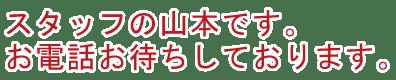 近藤屋根工事店 山本