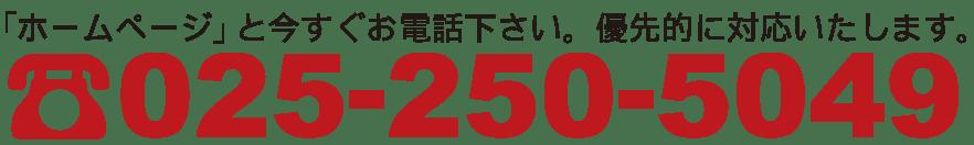 近藤屋根工事店 TEL : 0252505049